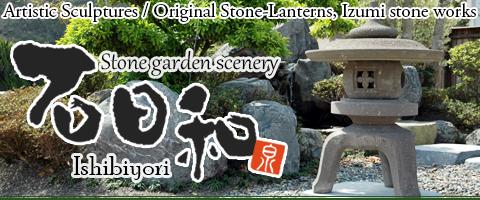 Stone garden scenery【Ishibiyori】