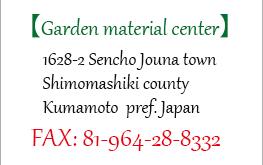 Garden material center