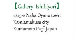 Gallery:Ishibiyori
